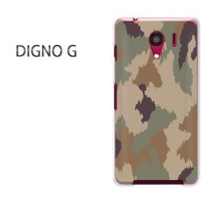 DM便送料無料スマホケース ハード DIGNO G クリア [迷彩・シンプル(グリーン)/dignog-pc-new1195]