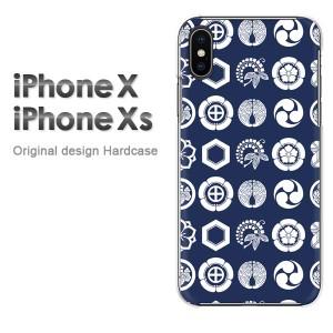 iPhoneX iphonex ケース ハードカバー プリント ゆうパケ送料無料 クリア  家紋・ドット(ブルー)/ix-pc-ne304]