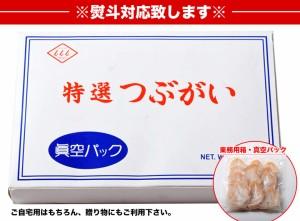 訳あり お刺身 貝 送料無料 つぶ貝の開き 大型サイズ 500g (11〜15個入り) 専用の箱入り 冷凍