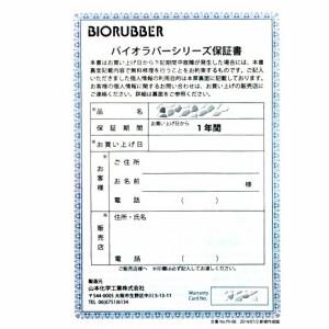 バイオラバーバイオコースター【山本化学工業正規品】 | メール便 送料無料