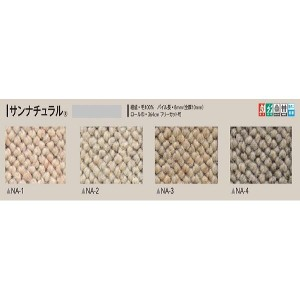 サンゲツカーペット サンナチュラル 色番NA-2 サイズ 140cm×200cm 【防ダニ】 【日本製】