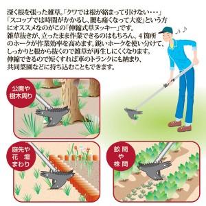 伸縮式草取り道具/草ヌッキー 【伸縮タイプ】 (ガーデニング/家庭菜園/園芸)