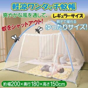 軽涼ワンタッチ蚊帳 【レギュラーサイズ】 キャリーバッグ/ファスナー付き