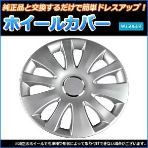 ホイールカバー 14インチ 4枚 ダイハツ ムーヴ (シルバー) 【ホイールキャップ セット タイヤ ホイール】