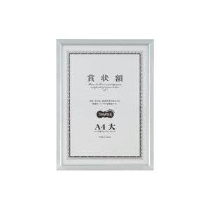 (まとめ) TANOSEE アルミ賞状額縁 A4大 シルバー 1セット(5枚) 【×2セット】 送料無料!