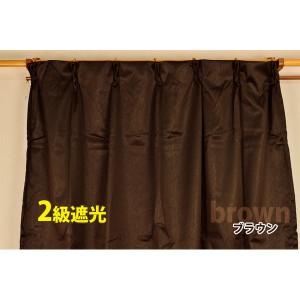 シンプル遮光カーテン/目隠し 【2枚組 100×188cm/ブラウン】 洗える 『フィリー』