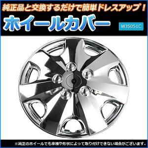 ホイールカバー 15インチ 4枚 ホンダ インサイト (クローム) 【ホイールキャップ セット タイヤ ホイール アルミホイール