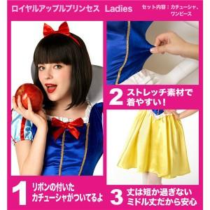 【コスプレ】 ロイヤルアップルプリンセス Ladies