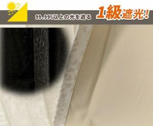 多機能1級遮光カーテン/目隠し 【2枚組 100×225cm/アイボリー】 遮熱・遮音機能付き 省エネ 『ロジック』 送料無料!