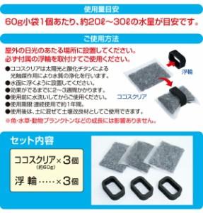 NEWココスクリア(酸化チタン光触媒活性炭) 【本体・浮輪各3個入り】 浮き輪付き 日本製