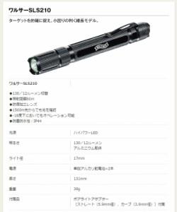 LEDフラッシュライト(懐中電灯) アルミニウムボディ 軽量/スリム ベルトクリップ/ネックストラップ付き ワルサー MGL30