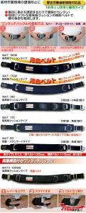 柱上安全帯用ベルト(ワンタッチバックルタイプ) 黒 マーベル MAT-170B 送料無料!