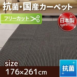 フリーカットができる抗菌・防ダニ 国産カーペット 江戸間3畳(176×261cm)  ブラック 日本製 平織りカーペット ラグ マット ヒーリング