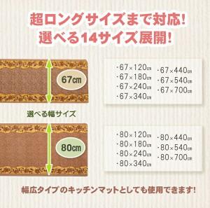 廊下敷き ナイロン100% 『リーガ』 レッド 約67×700cm 滑りにくい加工 送料無料!