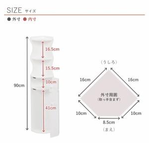 トイレラック(コーナーラック/トイレ収納棚) 幅16cm×高さ90cm 木製 スリム ホワイト(白) 【完成品】【代引不可】 送