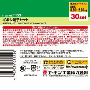 (まとめ) ギボシ端子セット 1152 【×10セット】 送料込!