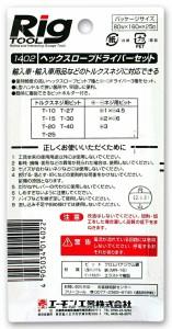 (まとめ) ヘックスローブドライバーセット 1402 【×2セット】 送料込!