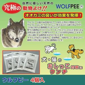 動物除け/害獣除け ウルフピー 【4袋セット】 日本製