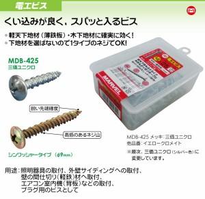 (まとめ)電工ビス (照明取付用・全ネジタイプ)  【20mm/135本入×5セット】  マーベル  MDB-420