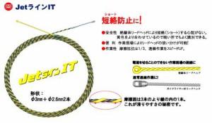 入線工具 JetラインIT マーベル 【長さ50m】 MW-705i 送料無料!
