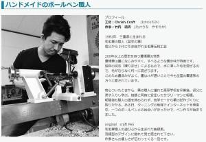 日本製 ハンドメイドボールペン 飛騨五木/けやき