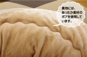 しじら 円形こたつ厚掛け布団単品 『織部』 ブラック 205cm丸(裏地:ボア) 送料込!
