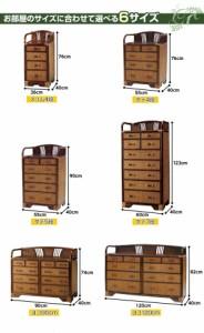 籐チェスト 【3: タテ5段】 木製 収納棚付き アジアン調 ダークブラウン 【完成品】 送料込!