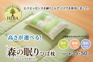 ピロー 枕 高さを選べる ヒバエッセンス使用 『森の眠りひば枕M』 約35×50×10cm 普通 送料込!