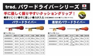 (業務用10セット)TRAD パワードライバー/作業工具 【+2×100】 日本製 NO.102 〔業務用/DIY用品/日曜大工