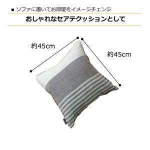 クッション ボーダー 綿100% シンプル 『ノース』 ブラウン 約45×45cm 2枚組 送料込!