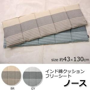クッション 椅子用 フリーシート ボーダー 綿100% シンプル 『ノース』 グレー 約43×130cm