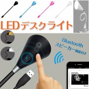 USB LEDデスクライト Bluetooth 4.2 スピーカー機能付き 軽量 スタンドライト 調光照明 USB給電 タッチセンサーライト 音楽再生◇JLUSB