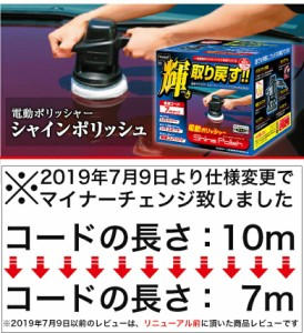電動ポリッシャー10m P-59 シャインポリッシュ AC100V | 電動ポリッシャー 洗車 ポリッシャー 車 コーティング ワックス