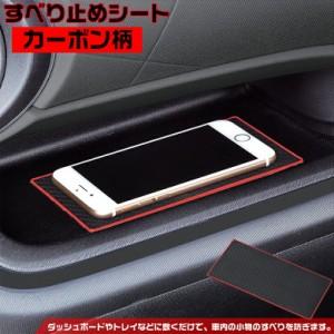 車用 すべり止めシート カーボン調 W857 滑り止め シート 車 すべり止め 車内 iPhone スマホ スマートフォン ダッ