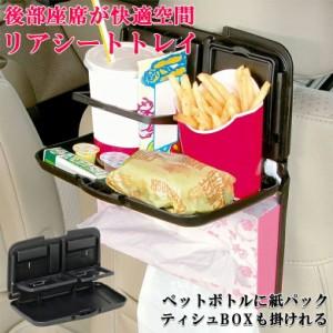 W877 リアシートトレイ   車 トレイ 車内 収納 便利グッズ カー用品 スマホ iPhone スマートフォン オシャレ か