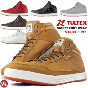 安全靴スニーカー TULTEX(タルテックス)ミドルカット セーフティーシューズ ハイカット AZ-51633【あす着対応】