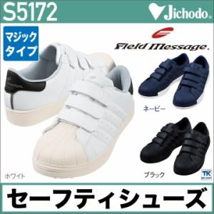 安全スニーカー スチール芯先芯入り(マジックテープ)JSAA A種認定品 自重堂 JICHODOセーフティスニーカー 安全靴 jd-s5172