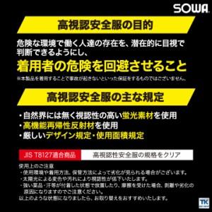 高視認安全ベスト 反射材付きメッシュベスト 高視認性安全服 安全服 ベスト メッシュ 反射材 フリーサイズ 男女兼用 SOWA 桑和 sw-80003