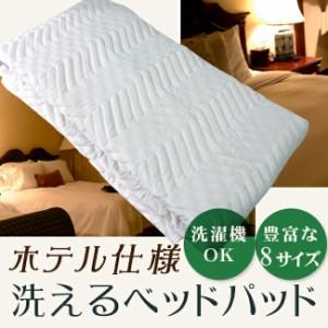 ホテル仕様 洗えるベッドパッド・ワイドシングル(110×200cm) [bedpadho110]