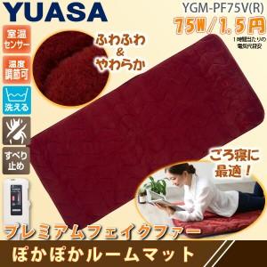 ホットマット YGM-PF75V(R) レッド プレミアムフェイクファー ホットカーペット 1畳/1人用 ぽかぽかルームマット ユアサ/YUASA