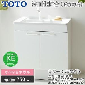 TOTO 洗面化粧台 KEシリーズ 750幅 ホワイト 2枚扉タイプ 洗面台(下台のみ:一般地/寒冷地選択)