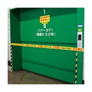 (まとめ) 積水化学 タフロープ 標識テープ(印刷テープ) 非粘着 立入禁止 70mm×50m 1巻 【×5セット】