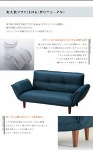 送料無料 リクライニングカウチソファ ファブリックタイプ エスタ ファブリックタイプ (2人掛け 座面幅 2P)(カラー ブラウン) 茶