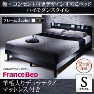 送料無料 棚・コンセント付きデザインすのこベッド 羊毛入りデュラテクノマットレス付き ホワイト シングルベッド 白