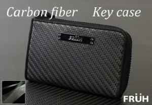 【送料無料!ポイント2%】FRUHリアルカーボン・キーケース  L型ファスナー カード入れ 革 男性用 カーボンファイバー  日本製