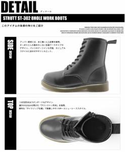 ストラット サイドジップ 8ホール ブーツ ST-302 メンズ 送料無料!