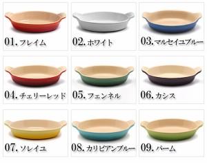 ルクルーゼ LE CREUSET PG0400-20 オーバル ディッシュ キッチン グラタン 皿 電子レンジ 対応