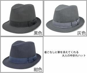 帽子 メンズ ハット サイズ調節 HAT 秋冬 中折れハット 大きいサイズ フォーマル 男性用 BIG / ストライプスーツ中折れハット
