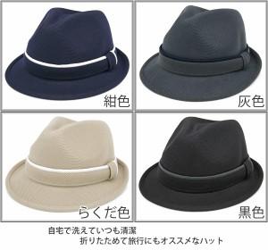 洗える帽子 メンズ ハット 折りたたみ メッシュ 手洗い 春夏 HAT 中折れ / 形状記憶Washableハット