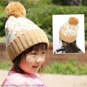 ニット帽 キッズ [メール便可] 帽子 子供用 スキー / キッズ SnowCrystalフリース ボンボン ニット帽 [M便 9/8]2